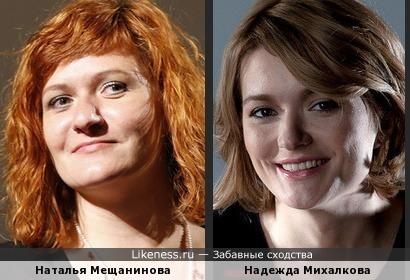 Наталья Мещанинова и Надежда Михалкова