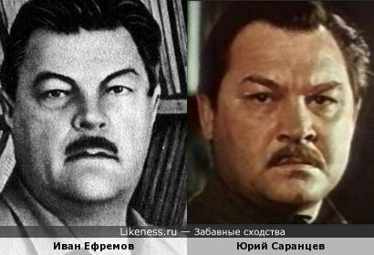 Иван Ефремов и Юрий Саранцев