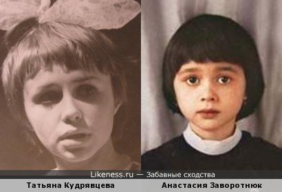 Татьяна Кудрявцева и Анастасия Заворотнюк