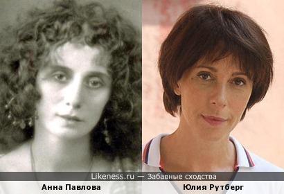 Анна Павлова и Юлия Рутберг