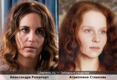 Александра Рапапорт и Агриппина Стеклова