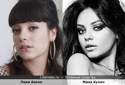 Лили Аллен и Мила Кунис