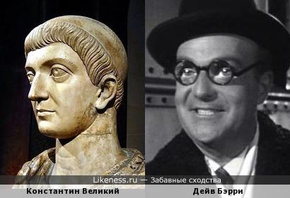 Константин Великий и Дейв Бэрри