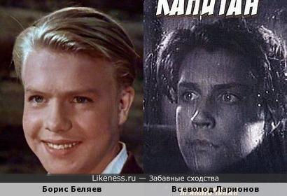 Борис Беляев и Всеволод Ларионов