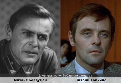 Михаил Болдуман и Энтони Хопкинс