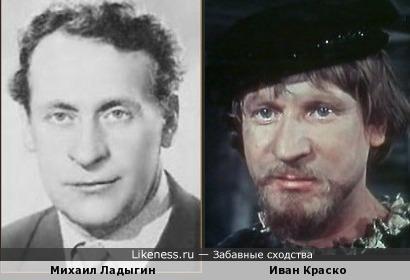 Михаил Ладыгин и Иван Краско