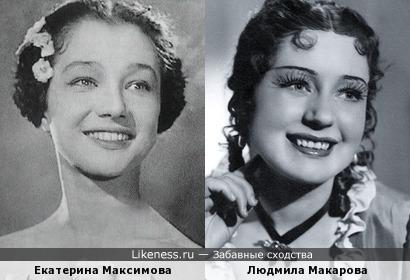 Екатерина Максимова и Людмила Макарова