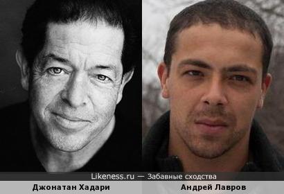 Джонатан Хадари и Андрей Лавров (с поправкой на время)