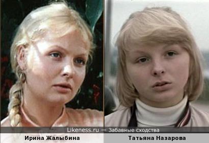 Ирина Жалыбина и Татьяна Назарова