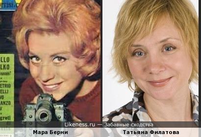 Мара Берни и Татьяна Филатова