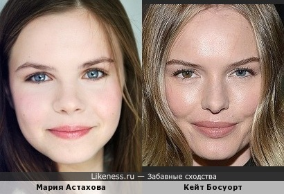 Мария Астахова и Кейт Босуорт