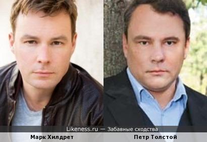 Марк Хилдрет и Петр Толстой
