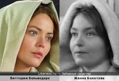 Виттория Бельведере и Жанна Болотова