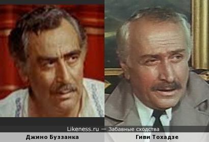 Джино Буззанка и Гиви Тохадзе