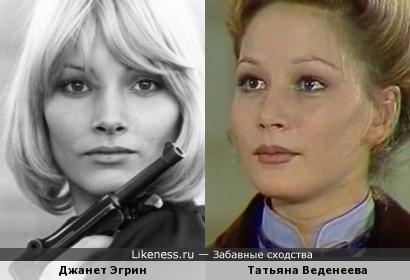 Джанет Эгрин и Татьяна Веденеева