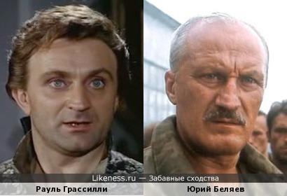 Рауль Грассилли и Юрий Беляев