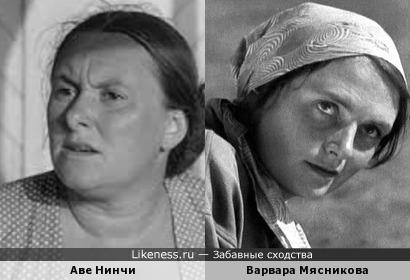 Аве Нинчи и Варвара Мясникова
