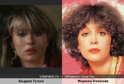 Андреа Гузон и Марина Неелова