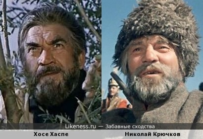 Хосе Хаспе и Николай Крючков