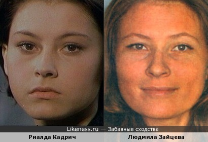 Риалда Кадрич и Людмила Зайцева