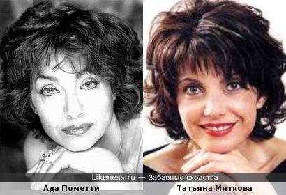Ада Пометти и Татьяна Миткова