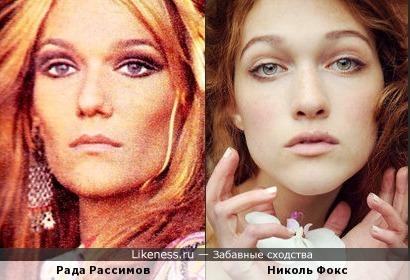 Рада Рассимов и Николь Фокс