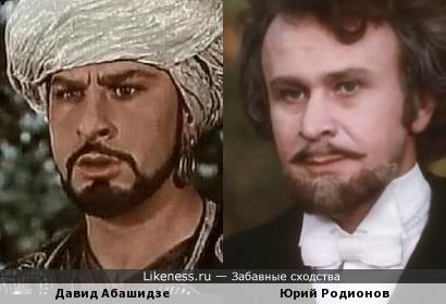 Давид Абашидзе и Юрий Родионов