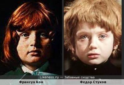 Франсуа Кон и Федор Стуков