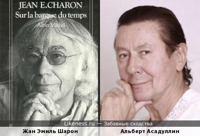 Жан Эмиль Шарон и Альберт Асадуллин