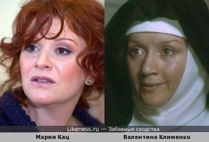 Мария Кац и Валентина Клименко