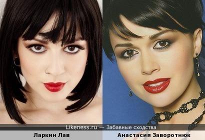 Ларкин Лав похожа на Анастасию Заворотнюк