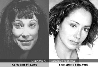 Сьюзанн Эндрюс и Екатерина Галахова