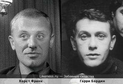 Хорст Франк и Гарри Бардин