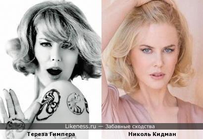 Тереза Гимпера и Николь Кидман