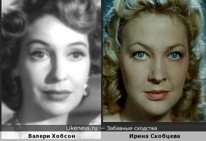 Валери Хобсон и Ирина Скобцева