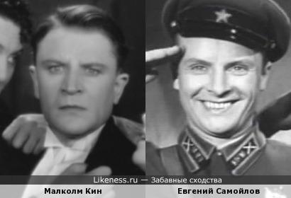 Малколм Кин и Евгений Самойлов