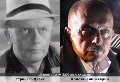 Стрингер Дэвис и Константин Желдин