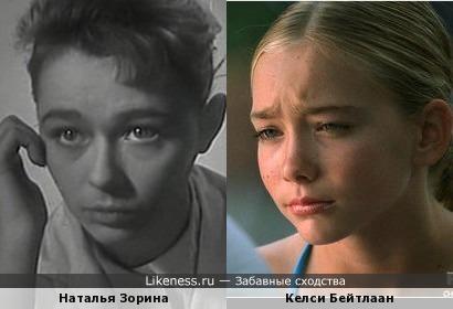Наталья Зорина и Келси Бейтлаан