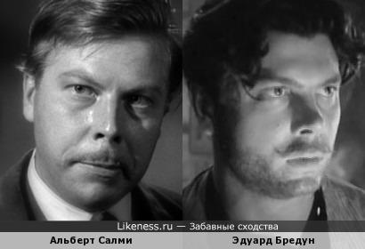Альберт Салми и Эдуард Бредун