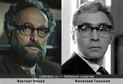 Вахтанг Нинуа и Вячеслав Тихонов