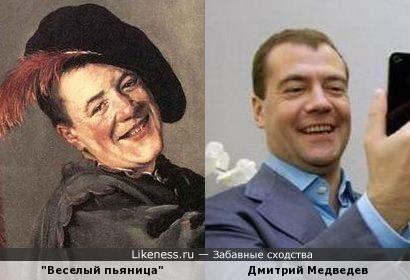 Персонаж картины Юдит Лейстер (1629г.) и Дмитрий Медведев