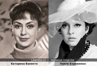 Катерина Валенте и Нелли Корниенко