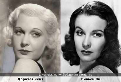 Доротея Кент и Вивьен Ли