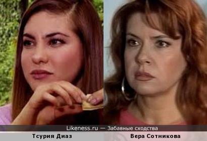 Тсурия Диаз и Вера Сотникова