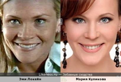 Эми Локейн и Мария Куликова
