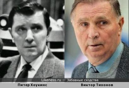 Питер Хоукинс и Виктор Тихонов