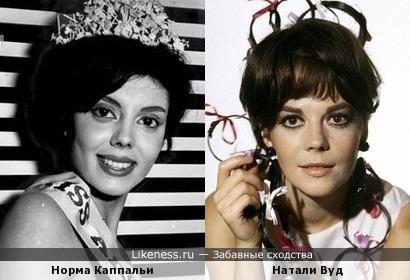 Норма Каппальи и Натали Вуд