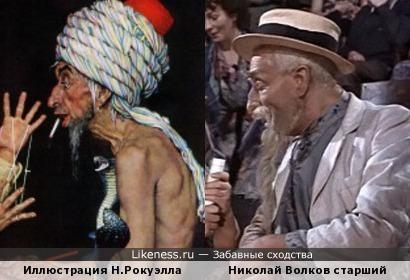 Старики Хоттабычи
