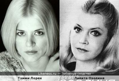 Тэмми Лорен и Лилита Озолиня