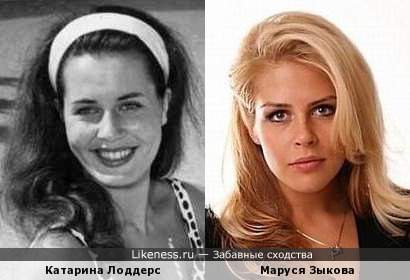"Катарина Лоддерс (""Мисс Мира 1962"") и Маруся Зыкова"